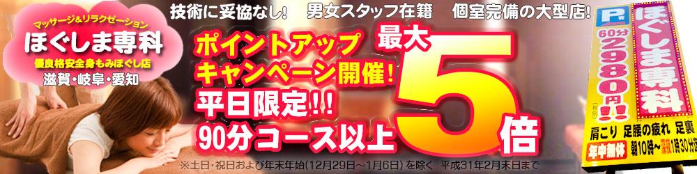 マッサージ&リラクゼーション ほぐしま専科【近江八幡店】